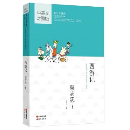 Bilingual Tsai Chih Chung Cai Zhizhong's Comic Cartoon Book : JOURNEY TO THE WEST / Kids Children Early Education Textbook