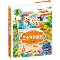 Chinese Mandarin Story Book Thirty Six Stratagems For Kids Children Learn Pin Yin Pinyin Hanzi