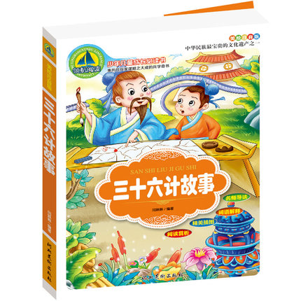 Chinese Mandarin Story Book thirty six stratagems For Kids Children Learn Pin Yin Pinyin Hanzi romance of the three kingdoms teens version for children kids learn chinese educational book with pin yin chinese edition