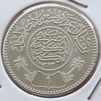 Saudi Arabia 90 Silver AH1373 1954 AD 1 Riyal Coin Freeshipping