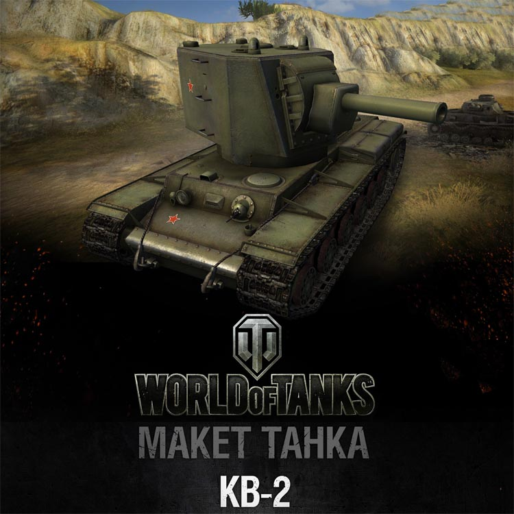 WOT Tank World No.008_kv-2 Tank Paper Model Handmade DIY Toy