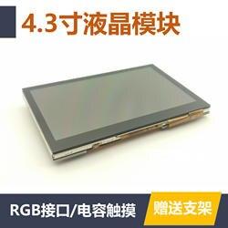 4,3-дюймовый TFT ЖК-дисплей RGB Интерфейс MCU STM32 Дисплей модуля анти-пассажирских емкостный сенсорный экран