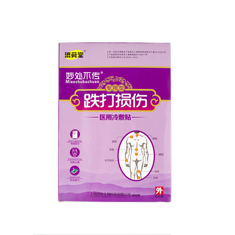 Chinese Medicine pain relief patch Neck,shoulder,waist and leg pain,tingling swelling treatment muscle pain,bruises health care free shipping 2017 hot pain relief for knee shoulder waist back muscle joint best laser body massage and pain reliever machine