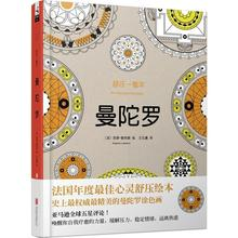 100Pages Mandalas Colouring Book Secret Garden Style Coloring Book For Relieve Stress Kill Time Graffiti Painting Drawing Book