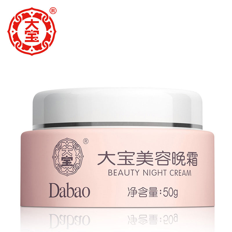 Dabao Skin Care Night Cream Nourishing Moisturizing Skin Protect Anti Oil Anti Aging Before Sleep After Make Up  Fix Damage лосьон deoproce silkvill nourishing care face
