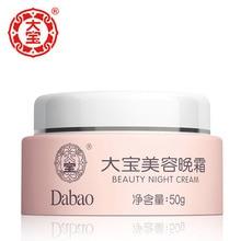 Фотография Dabao cosmetic and hydrating night cream 50 g moisturizing cream deeply nourish and protect skin to taste the night repair