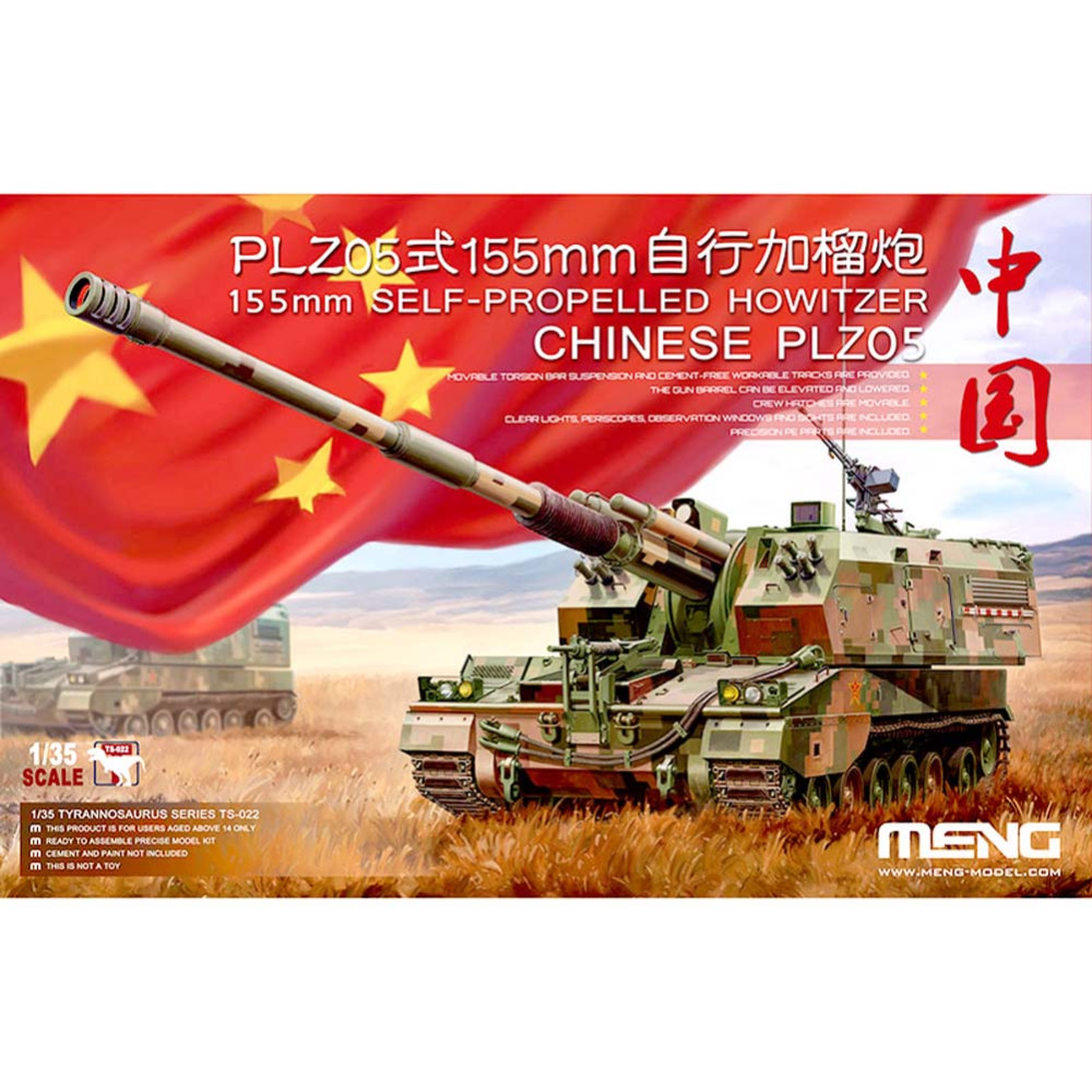 OHS Meng TS022 1/35 155mm Self-Propelled Howitzer Chinese PLZ05 Scale Military AFV Assembly Model Building Kits oh футболка wearcraft premium printio calgary flames nhl canada
