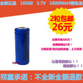 2 grain shipping 18500 rechargeable lithium battery 3.7V camera / headlights / alternative 3 batteries of 7 Li-ion Cell