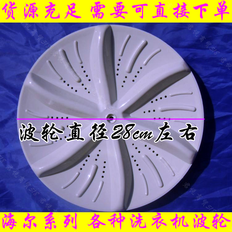 excellent washing machine washing xqb38-63a , xqb40-63 , prodigy swivel plate 28cm excellent sekwana 160x70