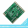 HM-TRLR-S | 433 | 868 | 915 wireless data transmission module TTL | LoRa long-distance SX1278 | SX1276
