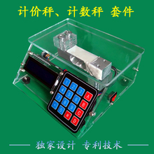 Multi-function electronic weighing DIY production suite coun