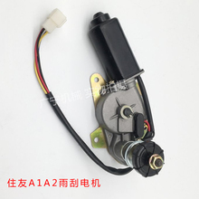 Excavator Accessories Sumitomo 120A1A2/200A1A2 WIPER MOTOR Assembly WIPER motor Wipers parts digger Warranty:3 months