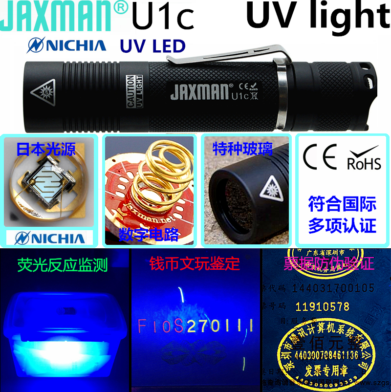 Jaxman U1 Nichia UV LED LAMPS 365nm 18650 LED flashlight optical instrument
