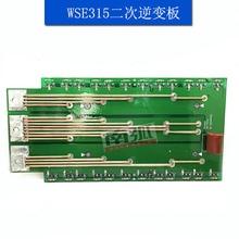 WSME315 инвертор пластины WSE315 два раза инвертор пластины AC/DC инвертор сварочный инвертор доска