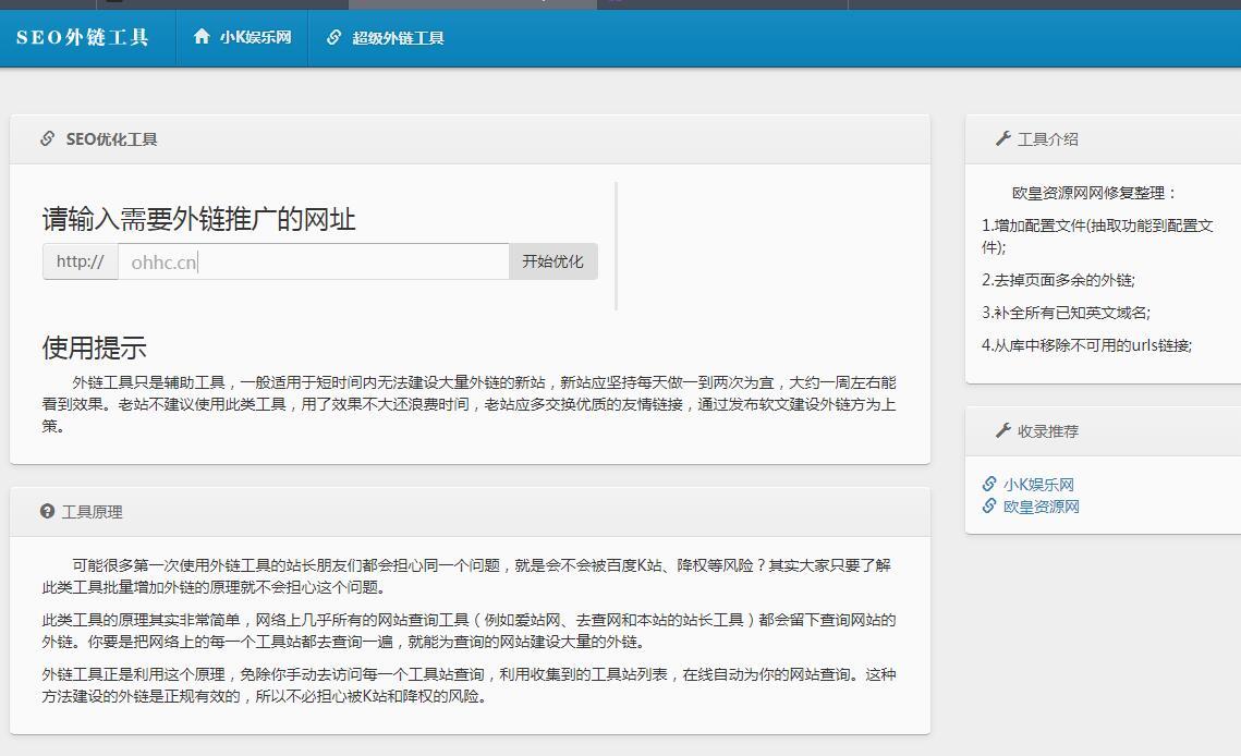 最新SEO外链一键优化网站源码