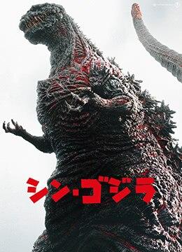 《新哥斯拉》2016年日本剧情,科幻,灾难电影在线观看