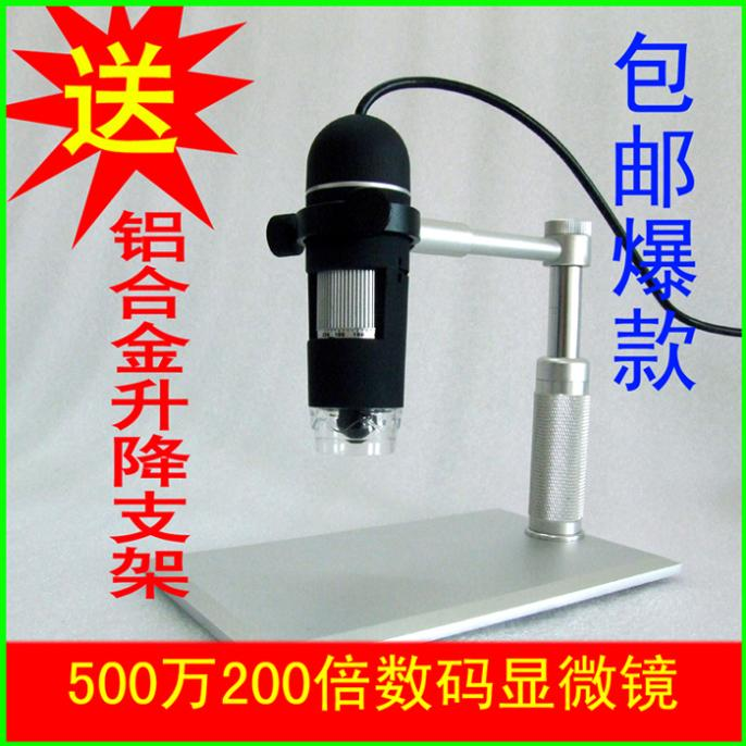 Free Shiping New design aluminium alloy high quality bracket USB 500X 2mega-pixels microscope ,USB handheld endoscope cameraFree Shiping New design aluminium alloy high quality bracket USB 500X 2mega-pixels microscope ,USB handheld endoscope camera