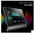 """2Pcs 9H Tempered Glass Screen Protector for Lenovo Yoga Tab 3 Plus 10 Tablet 10.1"""" + Alcohol Cloth + Dust Absorber"""