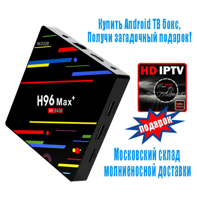 Promotion! H96 max plus 4G 32G 64G USB3.0 5G-Wifi Bluetooth 4.0 Android TV Box Get free 90-days Russia IPTV SubscriptionPromotion! H96 max plus 4G 32G 64G USB3.0 5G-Wifi Bluetooth 4.0 Android TV Box Get free 90-days Russia IPTV Subscription