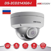 Hikvision Dome CCTV IP Camera POE DS 2CD2143G0 I 4MP CMOS IR Network Security Night Version Camera H.265 with SD Card Slot IP 67