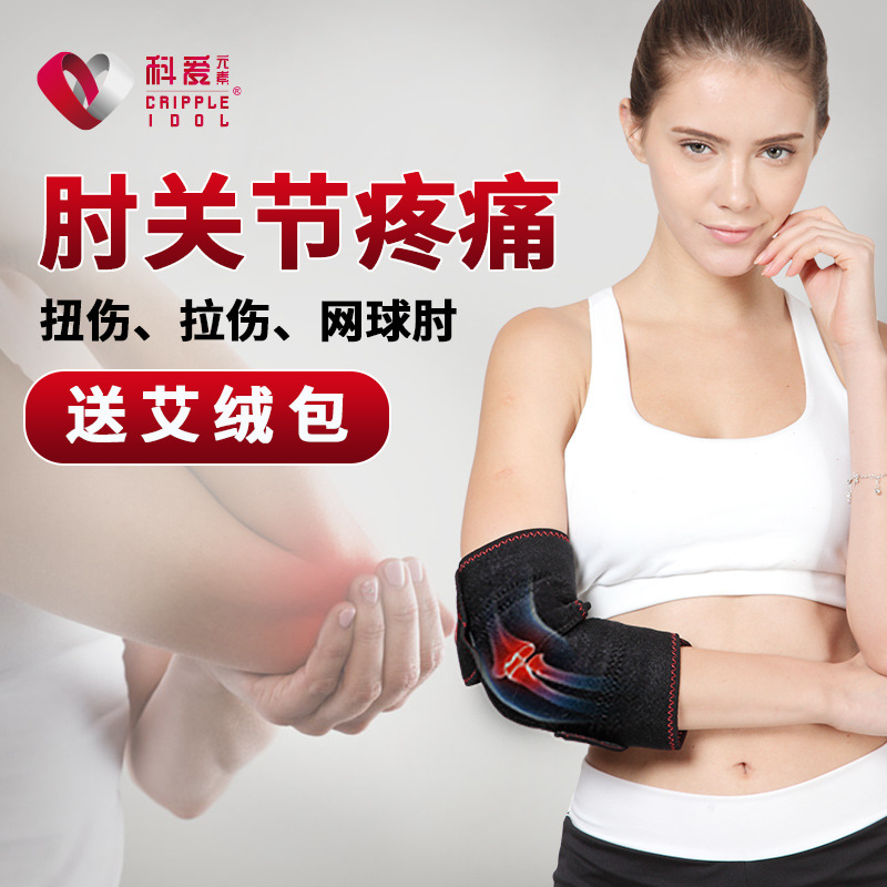 Department Of Electric Moxibustion Elbow Arm Warm Love Fever Boy Models Of Elbow Joint Sprain Medicine Heating Arm image