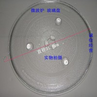Microwave Oven Parts Microwave Glasses Plate Glass Dish Rotary Plate 31 5mm