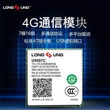Long ung u9507c LTE-TDD/LTE-FDD/TD-SCDMA/umts/evdo/borda/gprs/cdma/gsm/gps/módulo celular bds