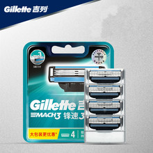 Original Gillette Mach 3 Blades Razor Face Men for Remover 4/8 Sharp Head Three Blade Tool Shaver Layer
