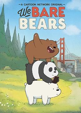 《咱们裸熊 第一季》2015年美国喜剧,动画动漫在线观看