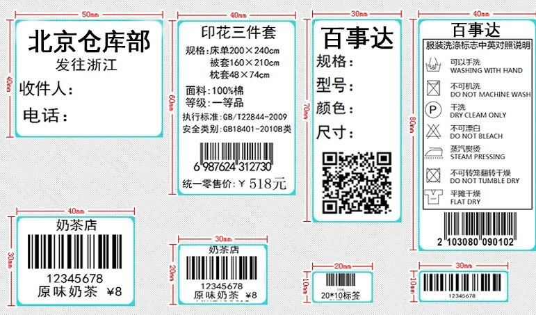 High Quality price label printer