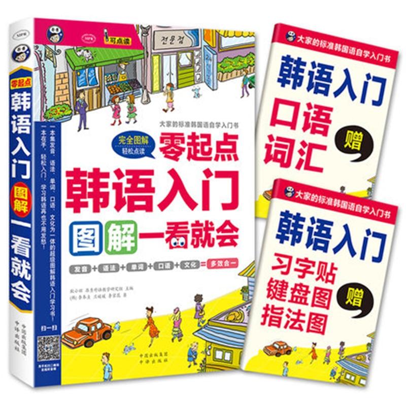 Beginning Korean Entry Diagram (pronounced Words Grammar Spoken Copybook) Korean Zero-based Learning Korean Books
