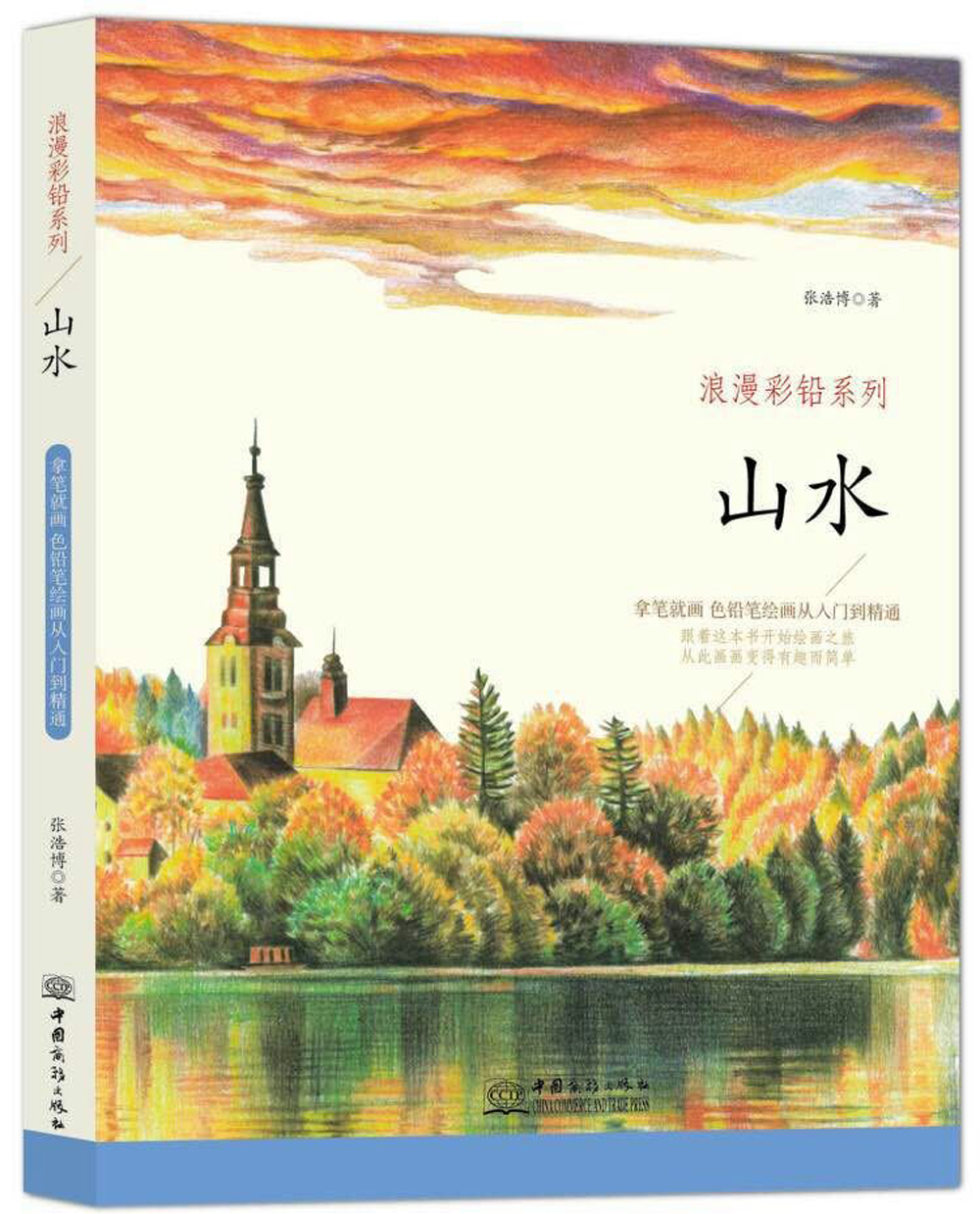 Chinese Color Pen Pencil Drawing Book About Landscape / Chinese Art Techniques Painting Coloring Book For Beginner