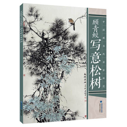Chinese Painting Book,Xieyi Pine Tree Drawing Art Book For Adults 37cm*26cm