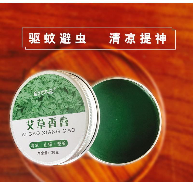 2 pcs partner tsao tsao ointment drive midge refreshing wormwood extract essential oil 100% natural argy wormwood leaf extract powder 200g