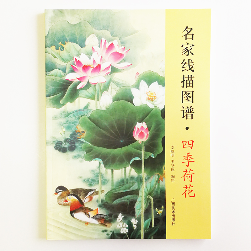 Lotus Line Drawing Collection from Famous Chinese Painters Art Textbook for Demonstration Coloring Book for Adults color for painters page 8