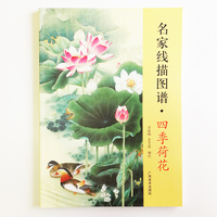Lotus Line Drawing Collection from Famous Chinese Painters Art Textbook for Demonstration Coloring Book for Adults