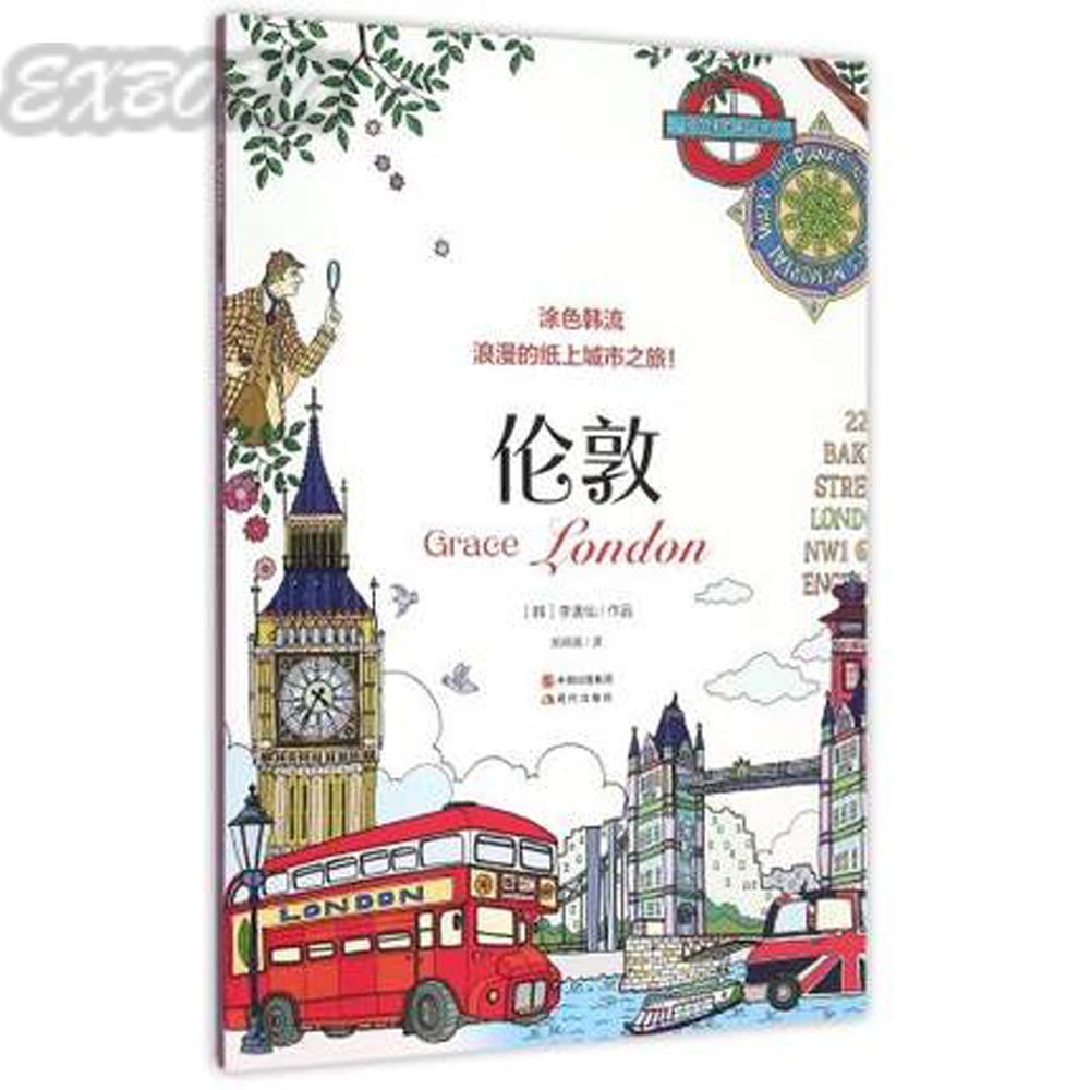 72 Pages London Travel Coloring Book For Children Adult Relieve Stress Painting Drawing Design Art Book greece travel 72 pages chinese coloring book for children adult relieve stress kill time graffiti painting drawing book