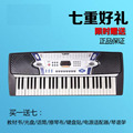 Free shipping midi keyboard music piano digital 54 key teaching adults or children beginners electronic organ /J006