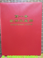 The first set of RMB notes and coins collection to send 60 Zhang Quanxin sets of paper money to protect coins