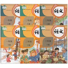 Material de ensino da escola primária chinesa do estudante livros de grau 1 a grau 3