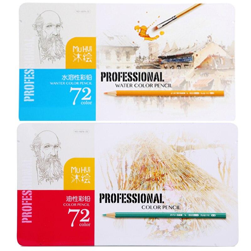 MU HUI επαγγελματική ζωγραφική προχώρησε 72 χρώματος λιπαρό και 72 χρώματα υδατοδιαλυτό χρώμα μολύβι ζωγραφική σίδερο κουτί που χρωματική πένα