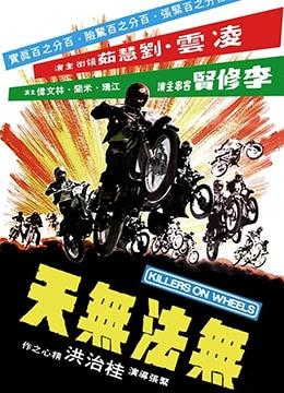 《无法无天飞车党》1976年香港动作电影在线观看