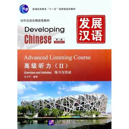 Developing Chinese: Advanced Speaking Course II (2nd Ed.) (w/MP3) most useful learning books developing chinese intermediate listening course 1 2nd ed package included cd