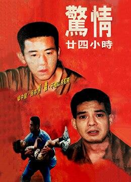 《惊情24小时》2005年香港剧情电影在线观看