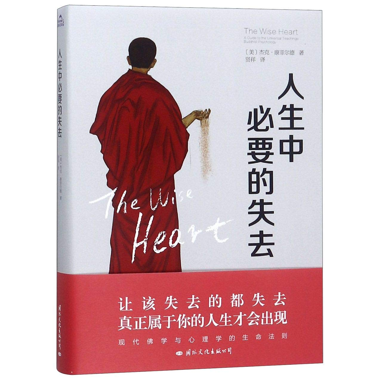 The Wise Heart:A Guide To The Universal Teachings Buddhist Psychology (Chinese Edition) By Jack Kornfield