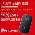 Huawei MiFi E587 Original 3G wireless hotspot Router unlocked 42mbps mobile WIFI