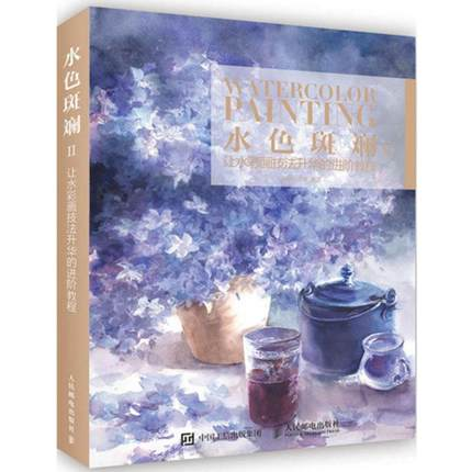 Chinese Watercolor Painting Art Book Chinese Coloring Books for Adult Tutorial art Textbook make the watercolor painting achieve the extreme coloring technique hand draw art entry watercolor tutorial book