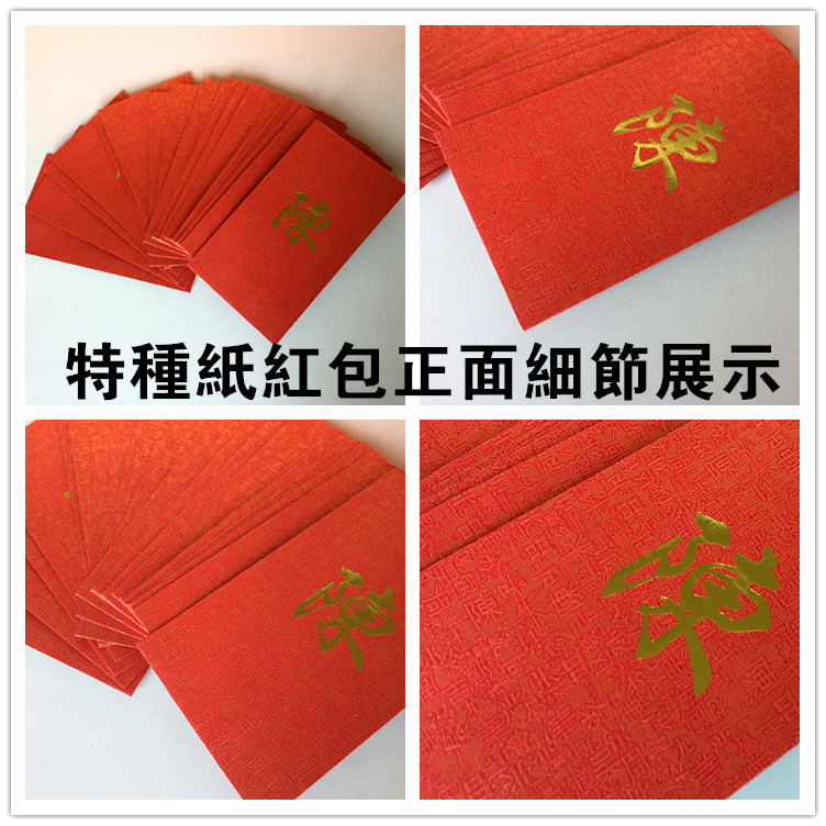 20piece 1lot Hongkong Surnames Hongbao Red Packets font b Envelopes b font Customized Last Name Family