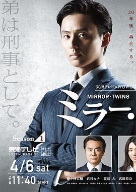 镜像双胞胎 第一季