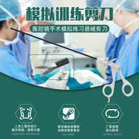 Medical Student Laparoscopic Simulation Training Instruments needle holder forceps Separating scissors Educational Equipment